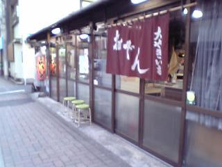 Ooyakiimo